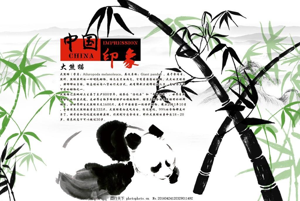 水墨竹子 水墨熊猫 熊猫 柱子 水墨画 中国印象 中国风 水墨山水 展板