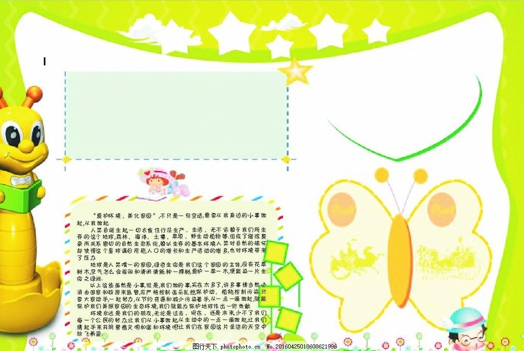 小报模板 动物 花边 彩底 方框 花纹 设计 动漫动画 其他 cdr