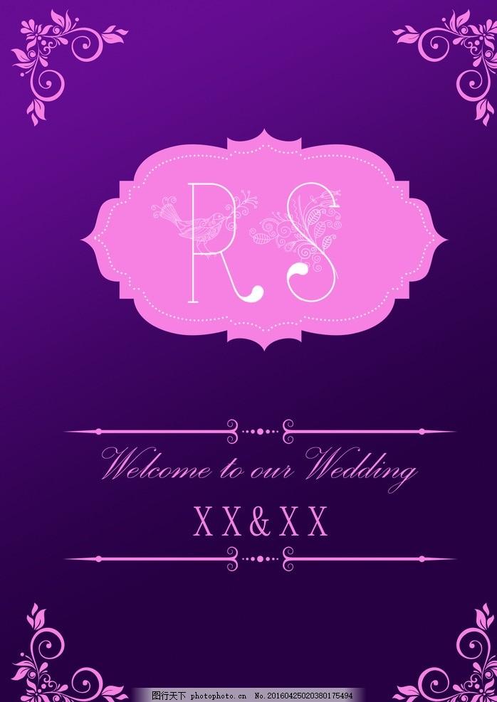 欧式迎宾牌 图片下载 欧式婚礼标志 花纹 水牌 迎宾提示 婚礼设计