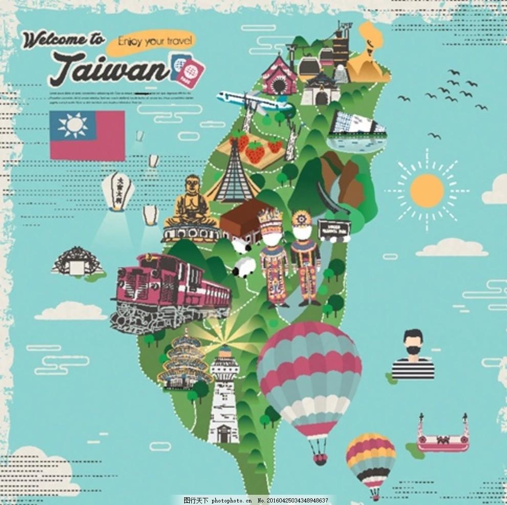 旅游 台湾 景点 特产 赴台游 台湾游 出国游 国内游 设计 自然景观