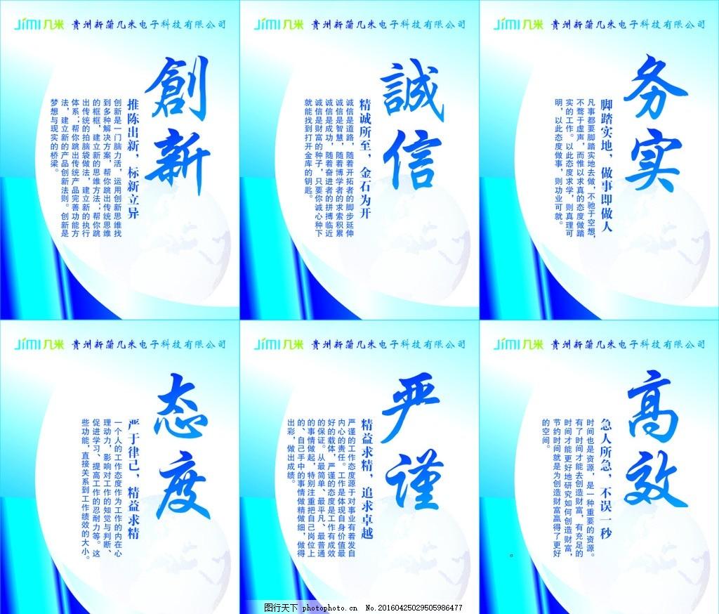 文化标语 cdr矢量图 广告设计 宣传标语 电子科技标语 科技公司标语