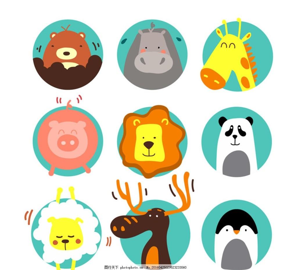 卡通动物头像 动物 河马 长颈鹿 猪 狮子 熊猫 驯鹿 企鹅 绵羊