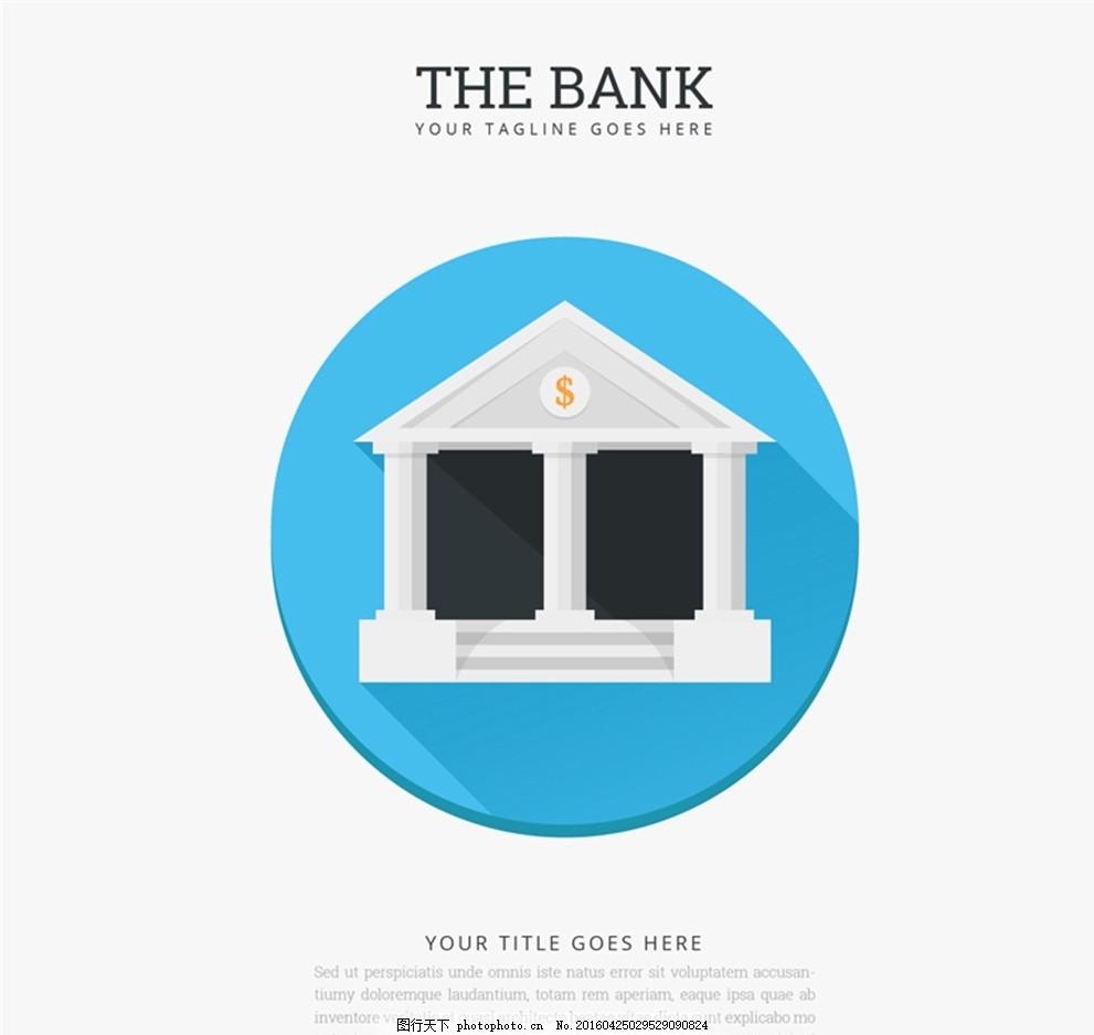 圆形银行建筑图标矢量素材