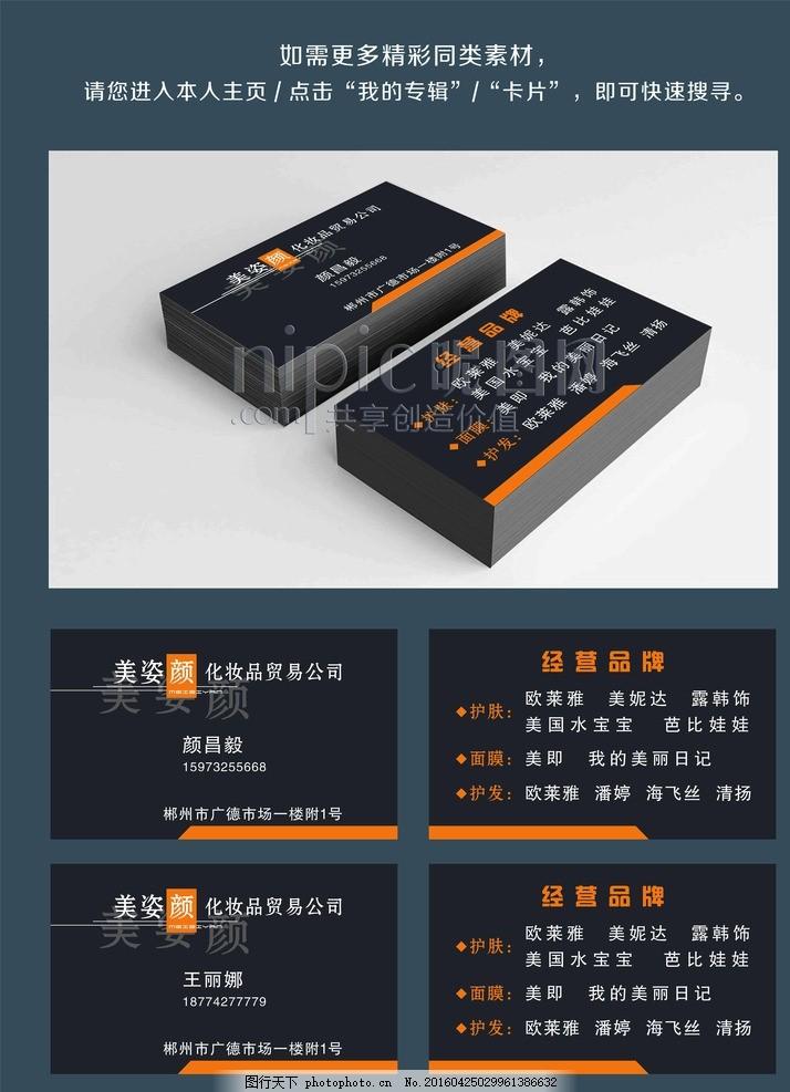公司名片 企业名片 工业名片 产品卡片 不干胶 橱窗海报卡片 宣传单