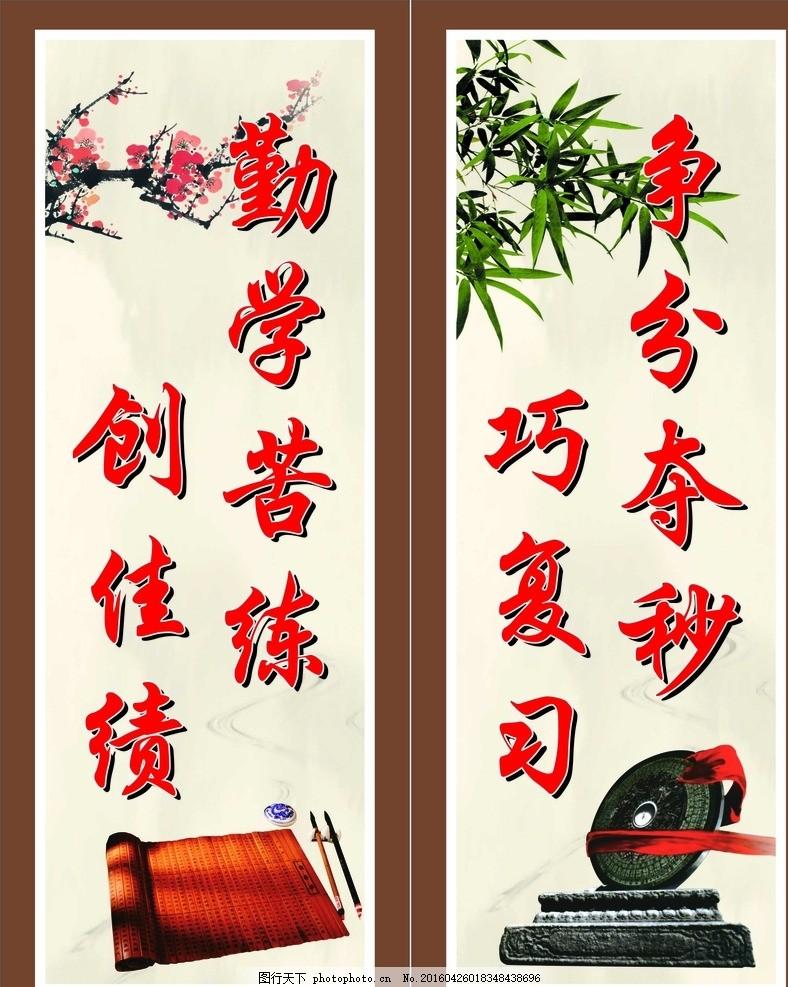 高考标语 高考激励 班级标语 校园文化 中国风 梅花 竹叶 竹简图片
