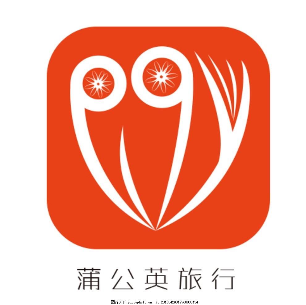 蒲公英旅行logo設計