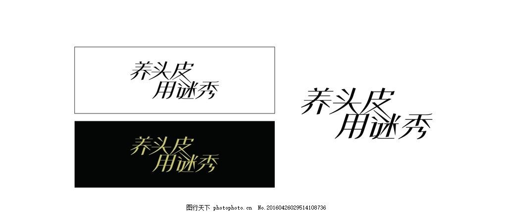 谜秀字体设计,安哲南明化妆品洗发水吊旗指字体版式封面设计图片