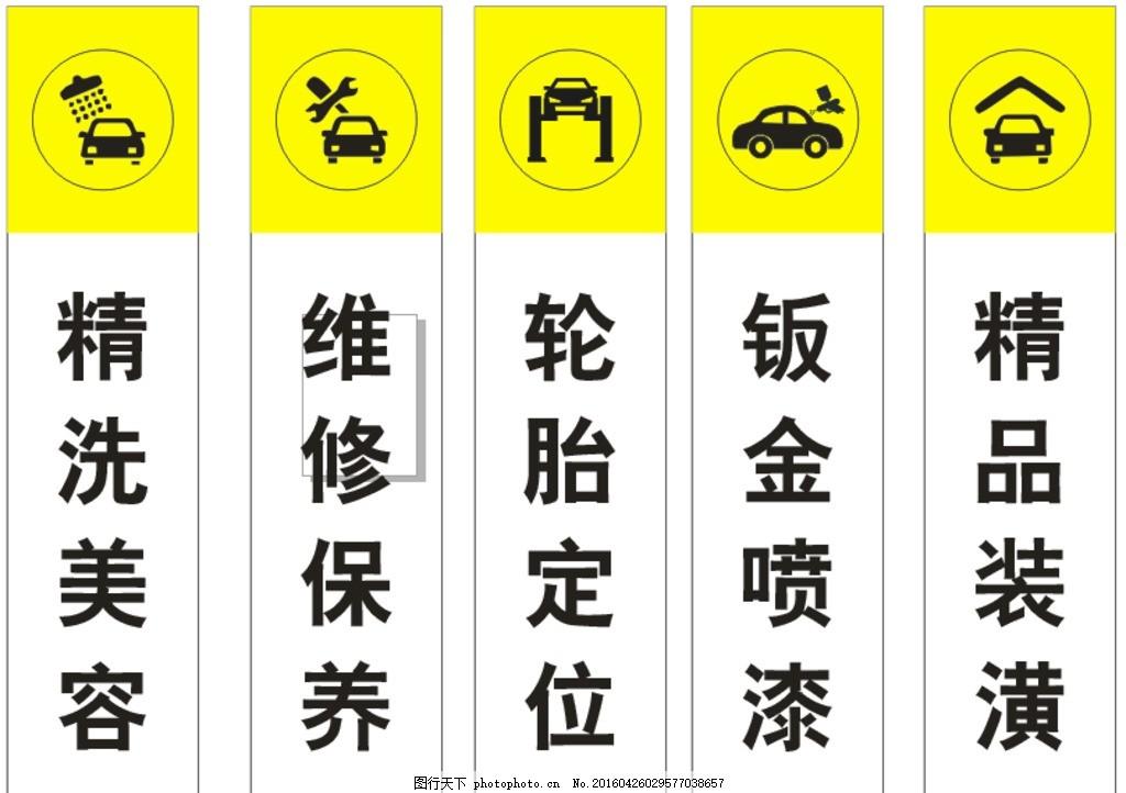 图标 汽车 标志 长方形 背景
