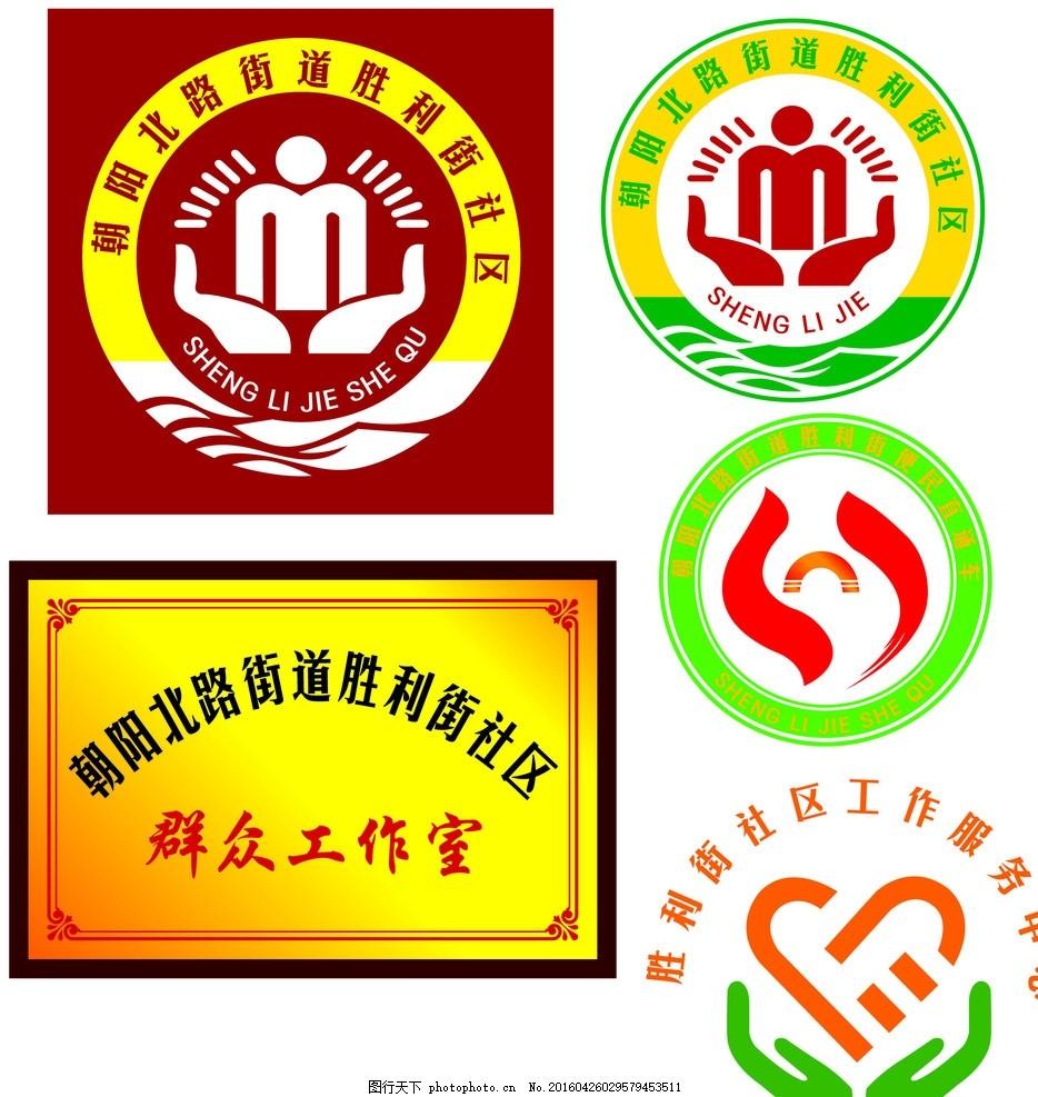 社区标志,办事处标志 群众工作室 社区服务中心