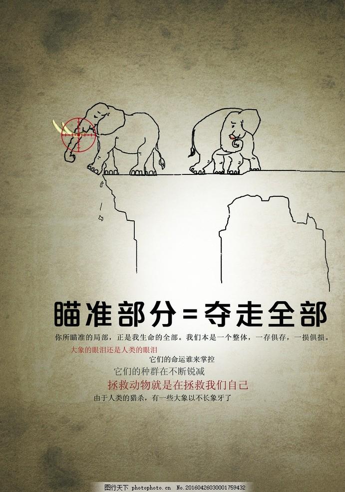 保护动物 公益海报