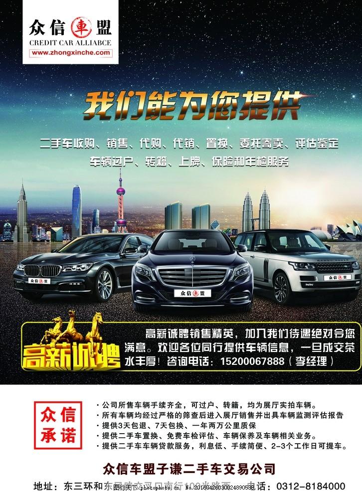 二手车海报 二手车 招聘 汽车海报 汽车彩页 汽车宣传单 设计 广告