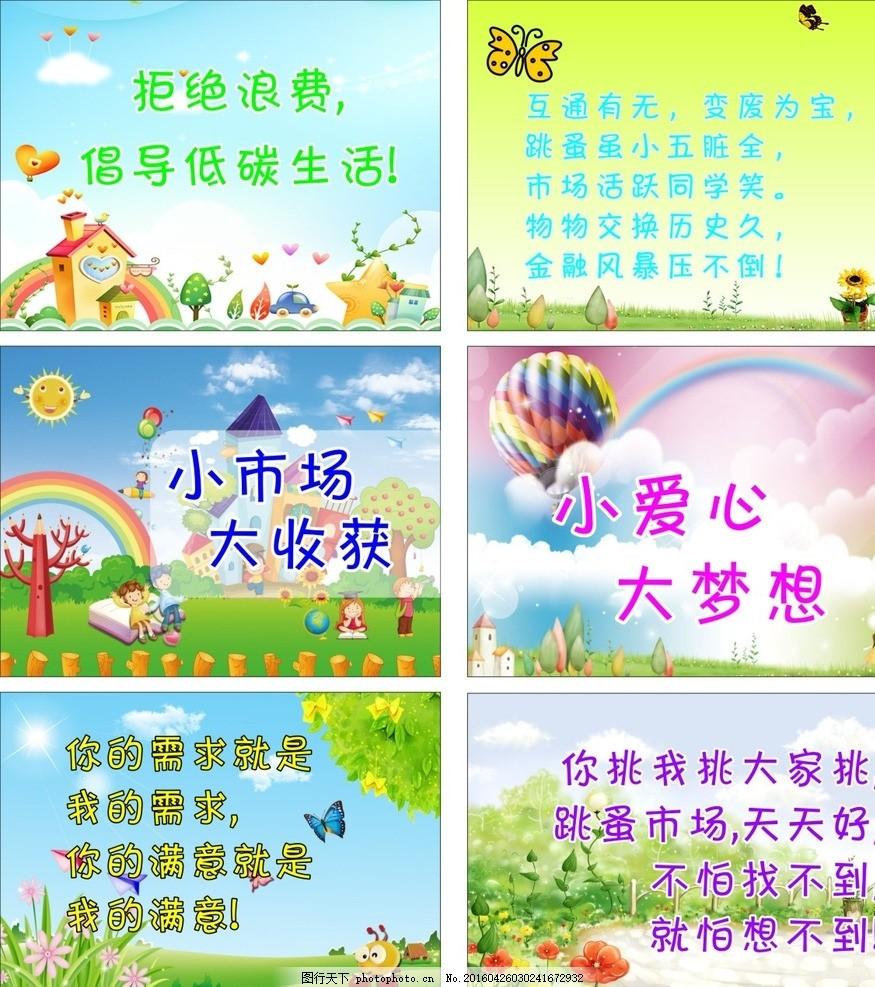 幼儿园海报 小学生 跳蚤市场 标语 文明标语 海报 幼儿园 素材 背景