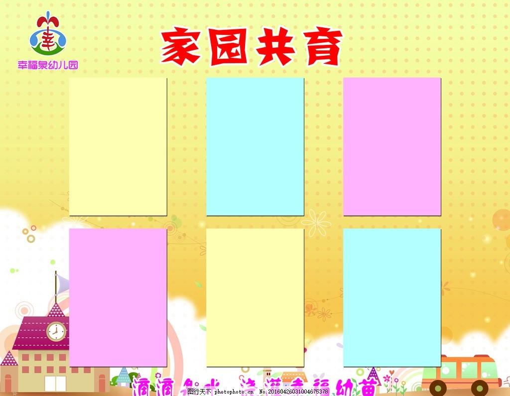 家园共育 幼儿园 幼儿园文化 幼儿园海报 幼儿园图片 幼儿园展板