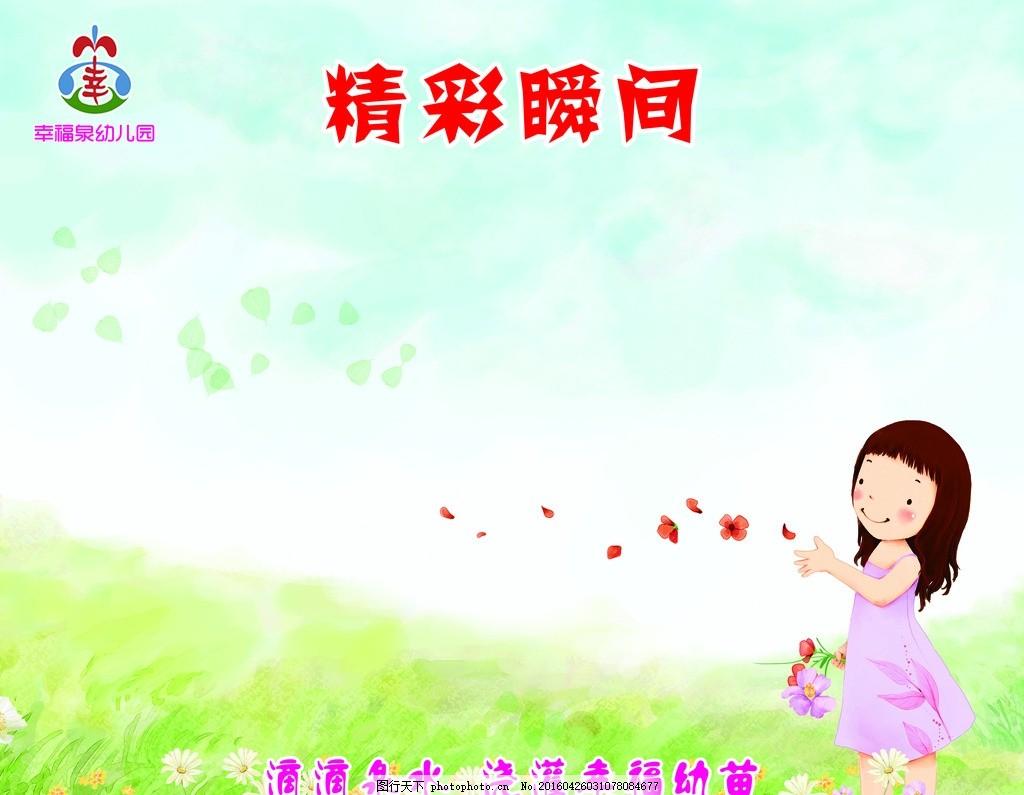 精彩瞬间 幼儿园 幼儿园文化 幼儿园海报 幼儿园图片 幼儿园展板