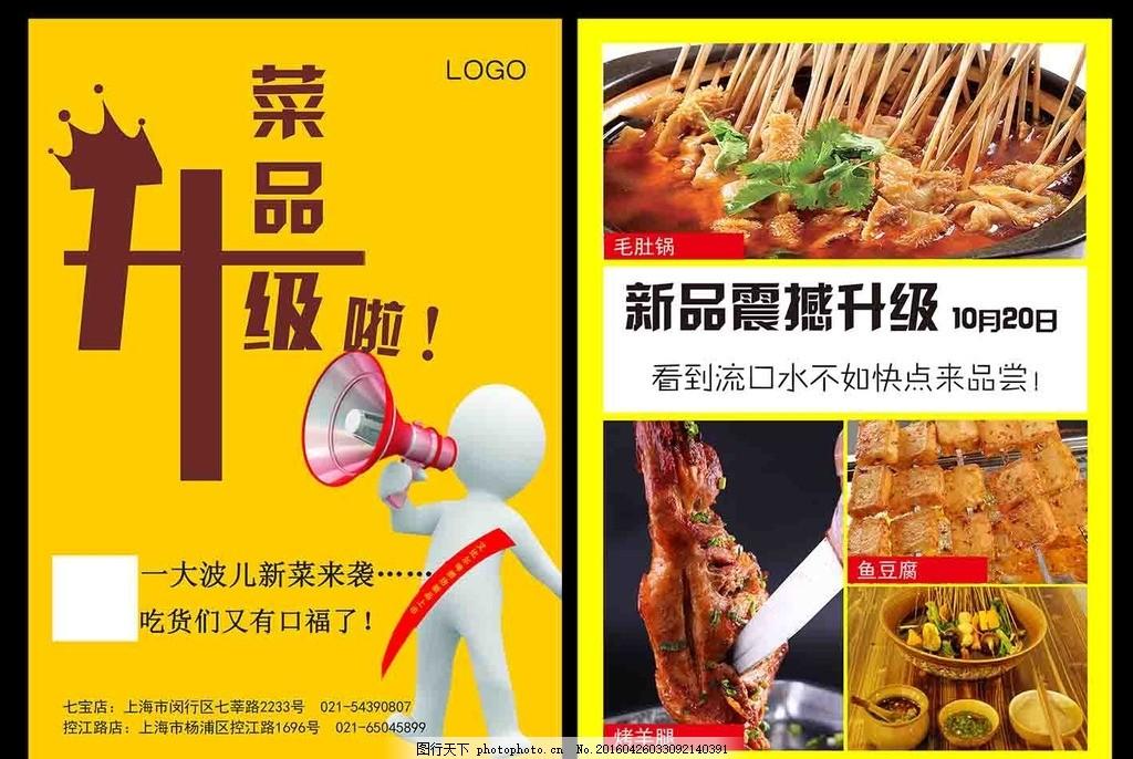 菜品升级宣传单图片