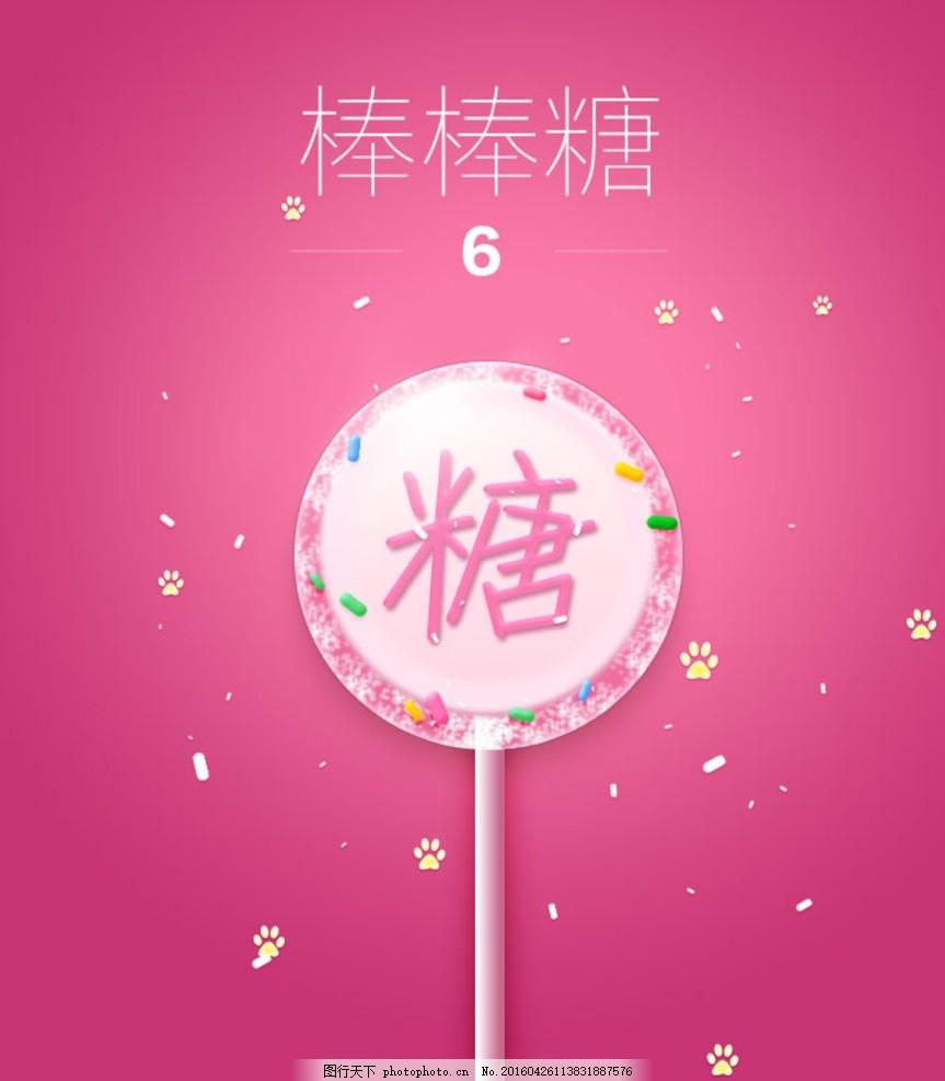 ui图标 设计 棒棒糖 粉色 糖果 设计 标志图标 其他图标 72dpi psd图片