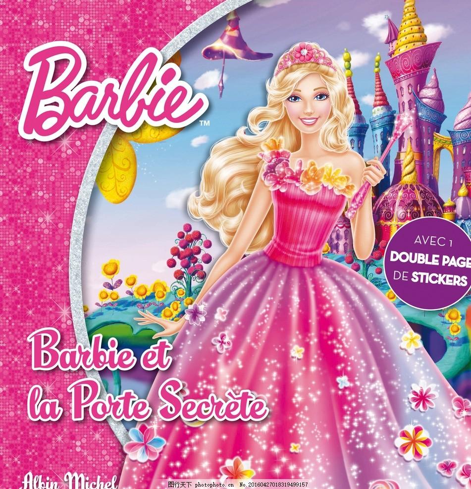 芭比 芭比娃娃 芭比公主 可爱芭比 迪士尼芭比 神秘之门 密秘之门