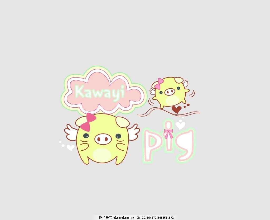 可爱 卡通 动物 矢量 小猪 翅膀 爱心 英文 设计 动漫动画 其他 ai