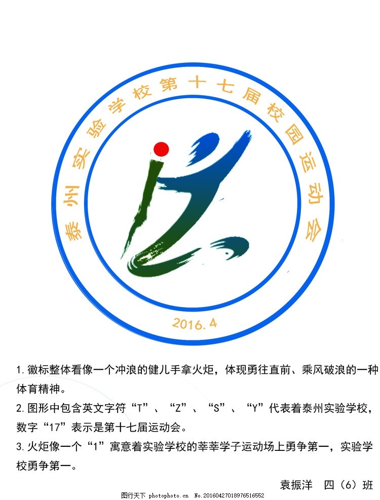 运动会徽标 徽标 运动会 电脑设计 圆形 学校 设计 文化艺术 体育运动