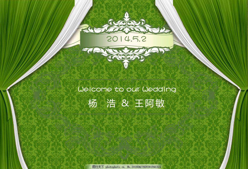 绿色婚礼 大气婚礼 大气婚礼舞台 高端婚礼 小清新婚礼 粉色婚礼 欧式