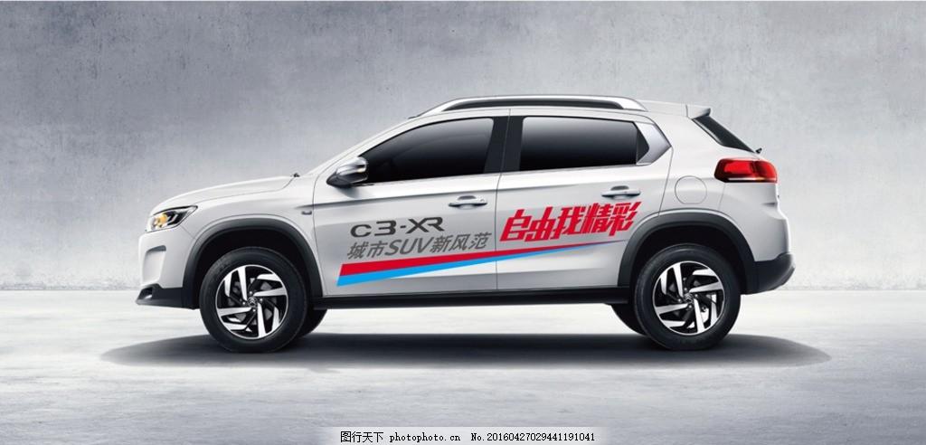 东风雪铁龙c3 xr车贴 超炫 超酷 拉风车贴 赛车 赛车车贴