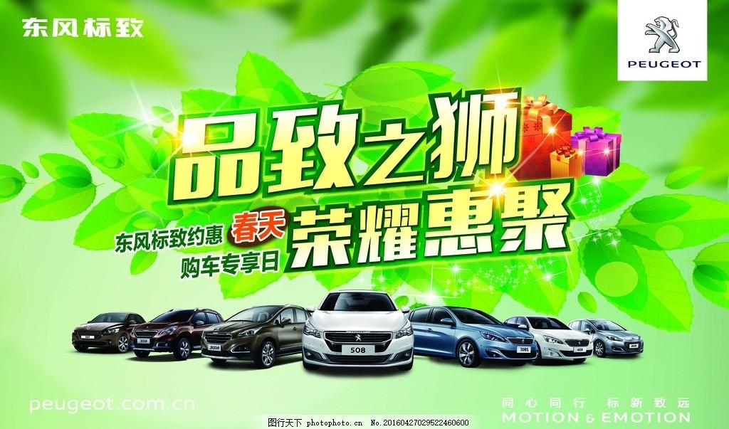 东风标致约惠春天 东方汽车 环保 绿色背景