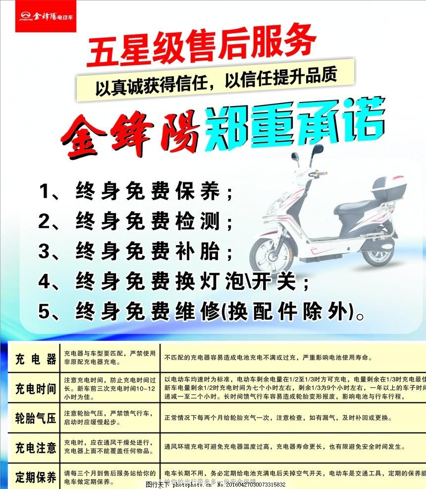 电动车售后服务 电动车          维修 承诺 海报 原创 设计 广告设计