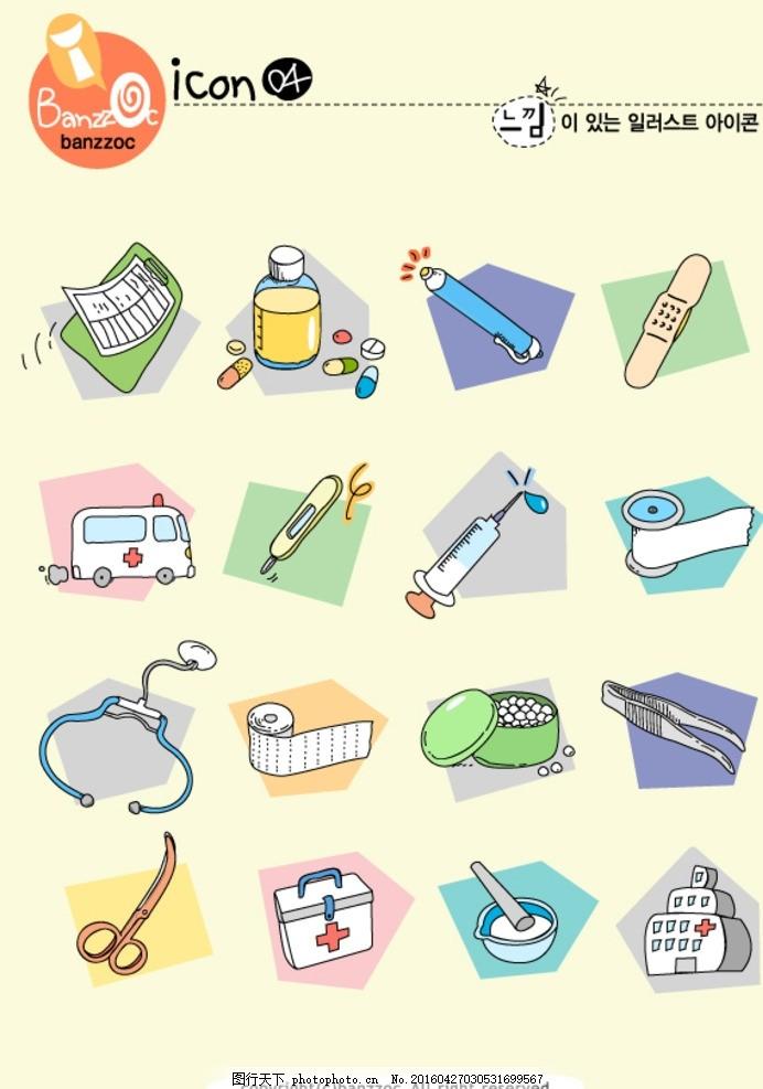 插画 图标 icon 可爱 儿童 童心 女孩 男孩 医疗 医院 病例 药瓶 铅笔