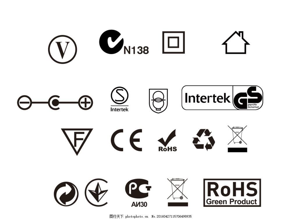 电源认证标识 澳规充电器 认证标志 环保认证 回型标识 小房子标识