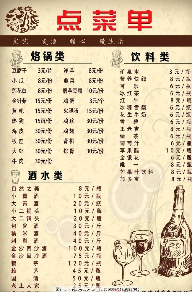点菜单 餐饮菜单 烙锅店菜单 菜单背景 菜单广告 菜单设计 设计 广告
