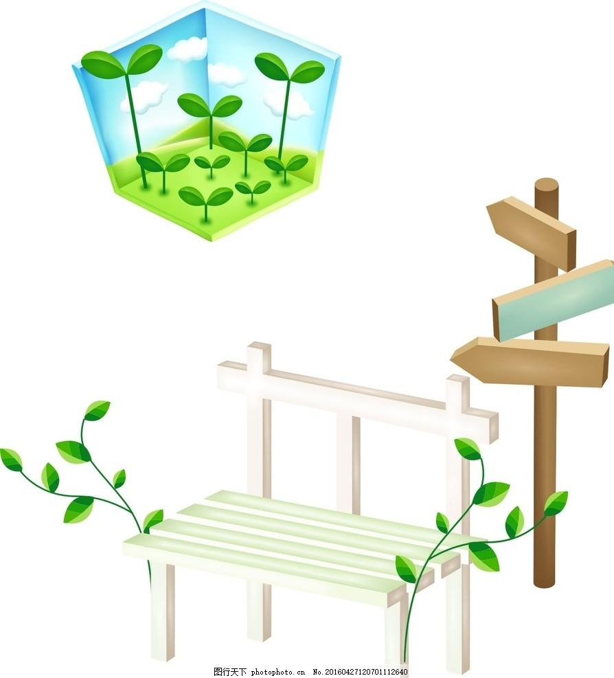 卡通 矢量 抽象设计 时尚 可爱卡通 矢量素材 幼儿园 装饰素材 椅子