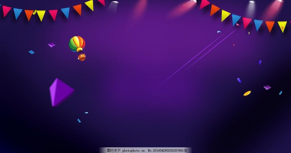 紫色 游戏背景 紫色 游戏 背景 热气球 彩旗 设计 底纹边框 背景底纹