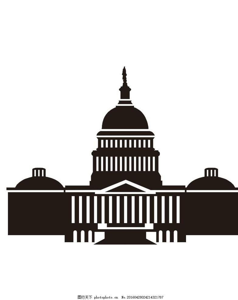白宫剪影 黑白 欧美风格 欧美建筑 教堂 矢量图 欧式 俄罗斯