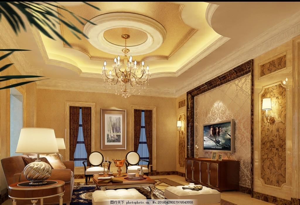 欧式客厅 图片下载 客厅效果图 欧式样板房 客厅样板房 样板房效果图
