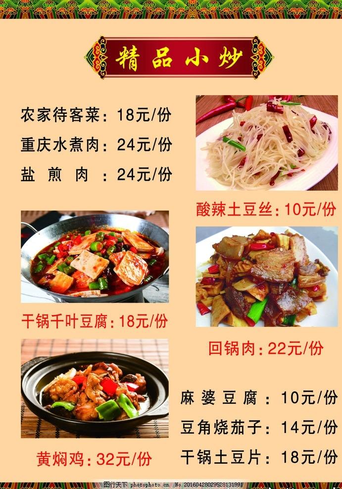 小炒菜单,菜谱蚝油炒菜精品价目表-图行天下热菜伪劣是什么做的图片