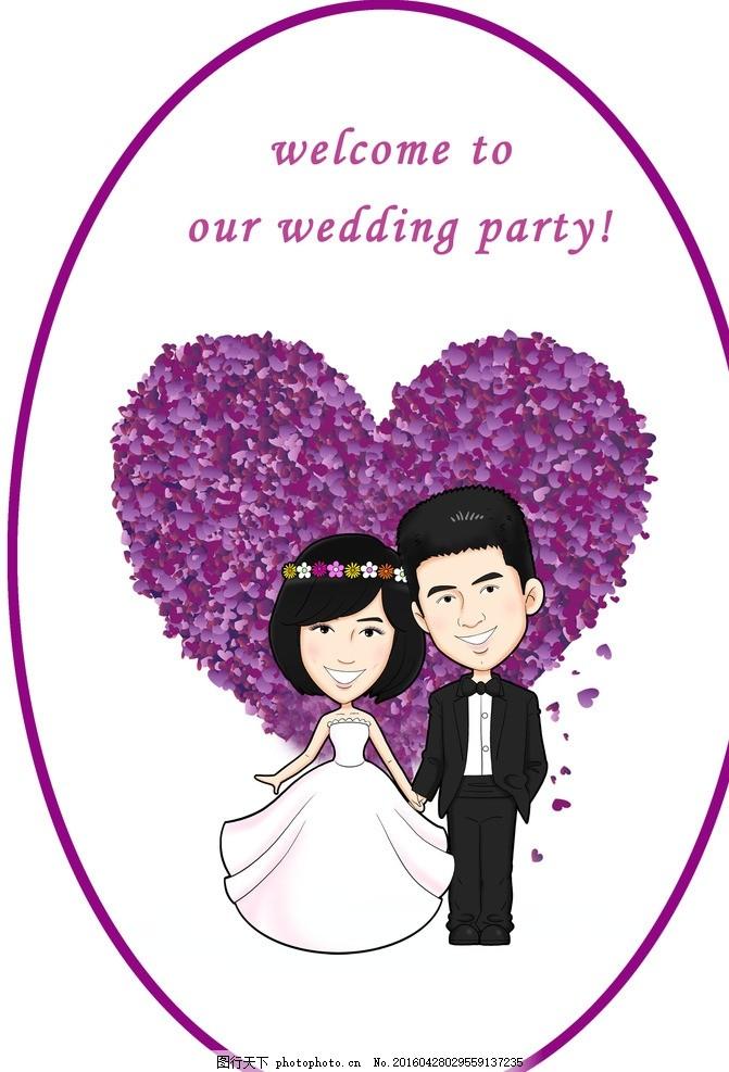 婚礼指示牌 卡通婚礼 婚礼小人 卡通小人
