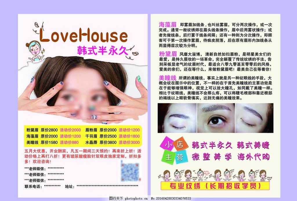 美容美瞳宣传彩页 美容美瞳 宣传彩页 韩式半永久 五月大优惠 海棠眉