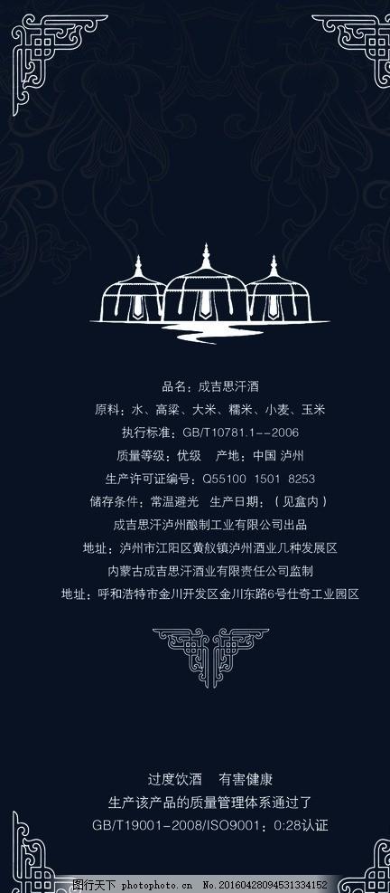 成吉思汗 图片下载 蒙古包 花纹 深蓝 花暗纹 海报设计 广告设计模板