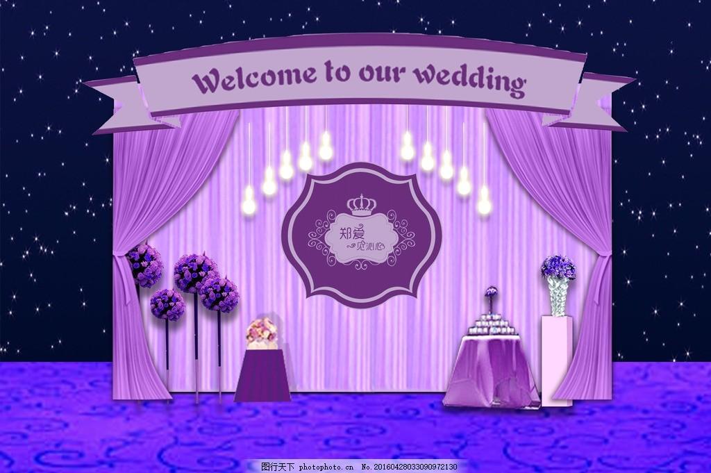 花球 桌子 logo 欧式 花纹 边框 吊灯 欢迎 welcome 浪漫 紫色 纱幔