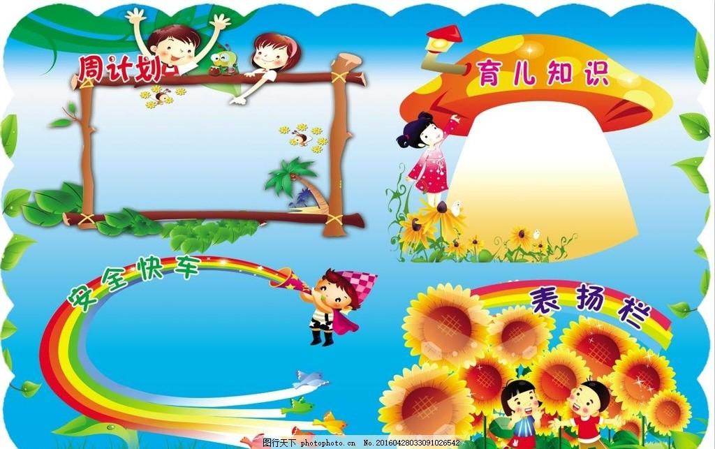 幼儿园 家校联系栏 表扬栏 蓝色背景 向阳花 卡通 学校 设计 psd分层