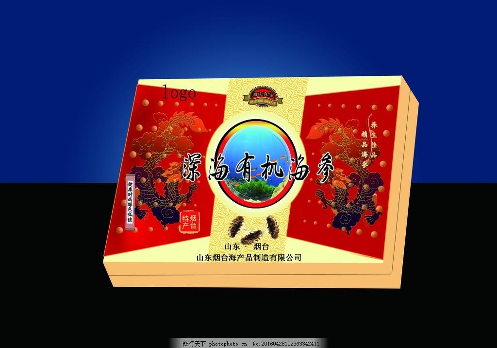 海产品包装盒立体效果图 海参 包装 礼盒 鲍鱼 海鲜 包装盒 海产品