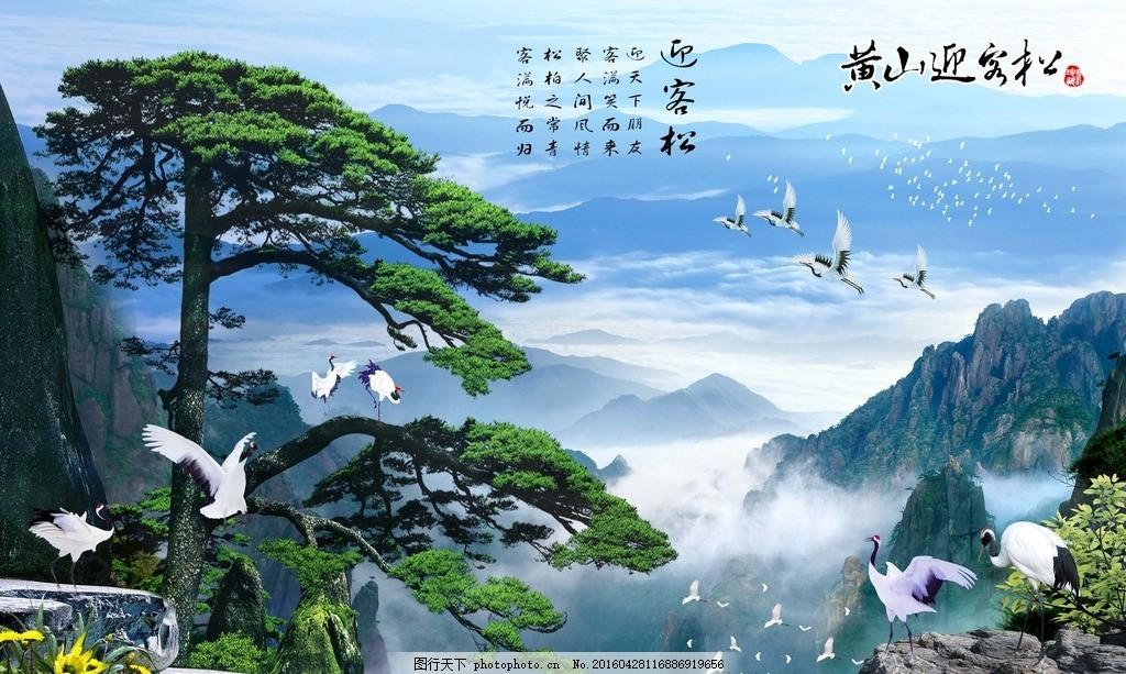 黄山迎客松 黄山 风景名胜 仙鹤 山水 风景 设计 自然景观 自然风光 3
