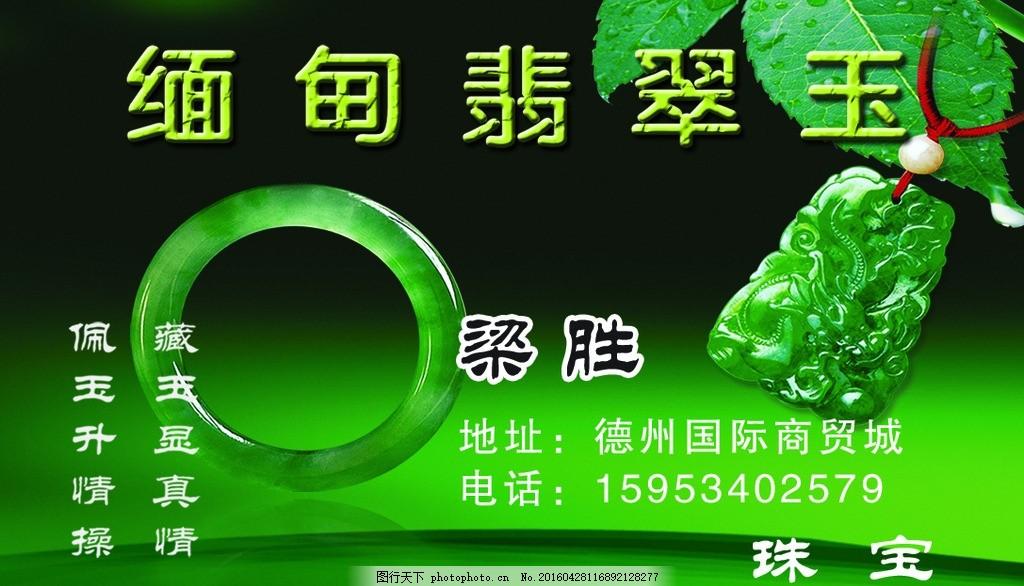 翡翠名片 图片下载 手镯 玉 珠宝 珠宝名片 绿色 国内广告设计