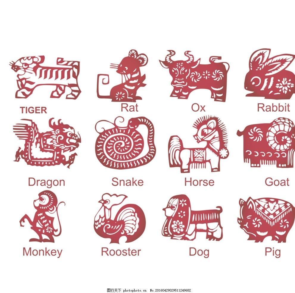 十二生肖剪纸 猪狗猫兔猴蛇龙 矢量素材文件