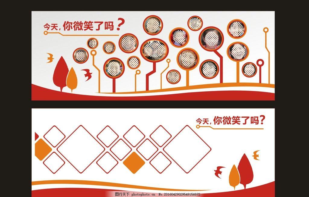 笑脸墙 文化墙 展板设计图片