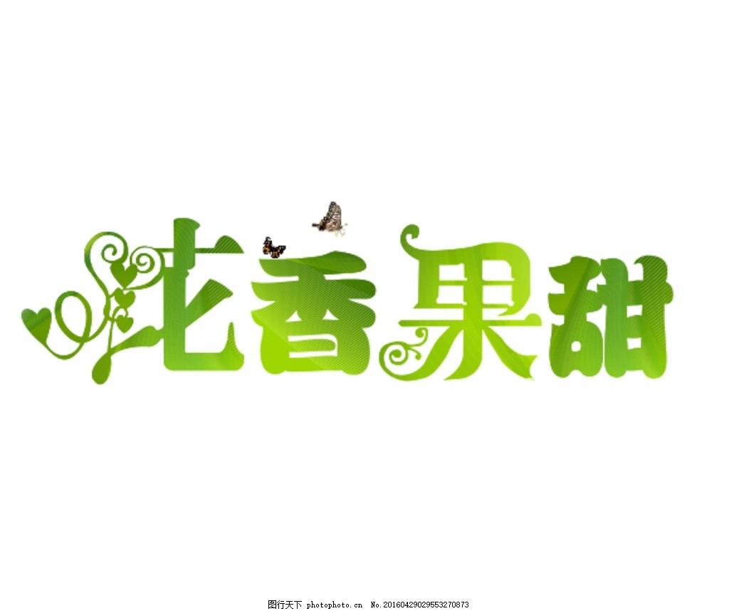 鲜花水果logo图片
