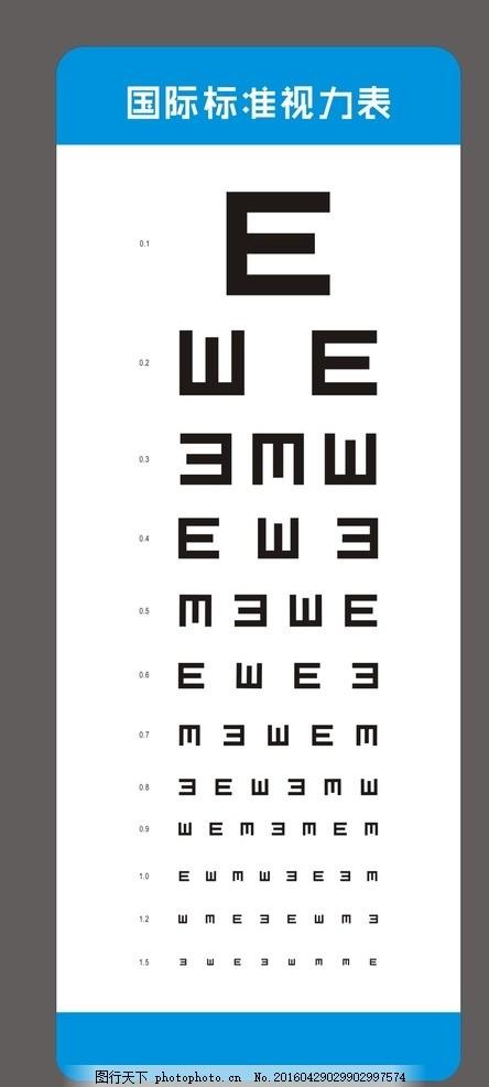 视力表 医院 眼科医院 测视力 视力测试 眼睛 眼睛治疗 眼镜度数