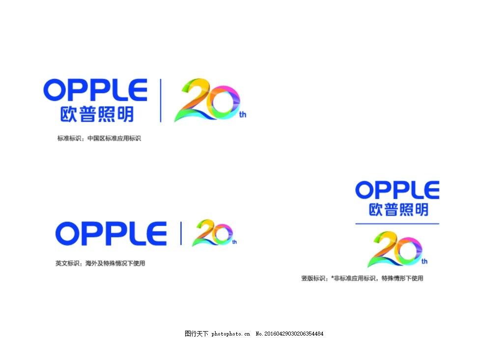欧普照明 20年 logo 标志 opple 建材 设计 广告设计 展板模板 ai图片