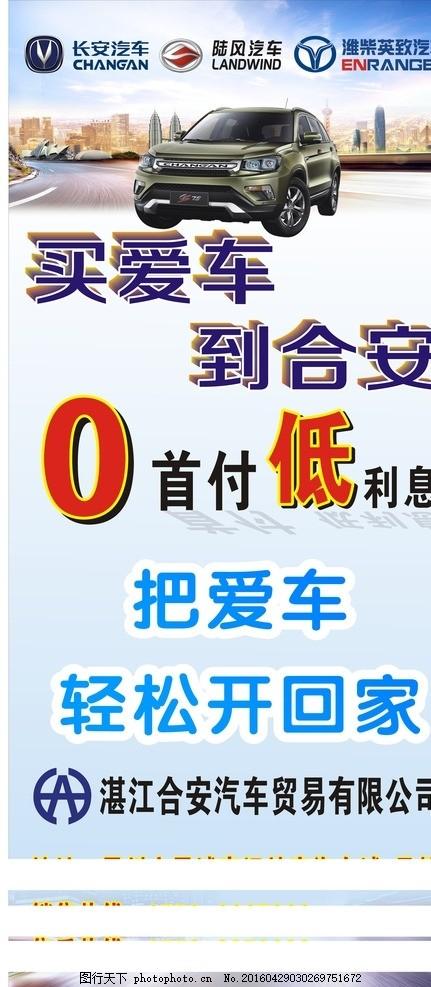 长安汽车 长安汽车logo 陆风汽车logo 英致汽车logo 长安汽车展架