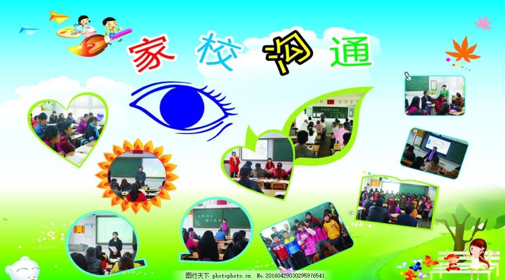 学校展板 家长会展板 照片展板 幼儿园展板 各种形状图片